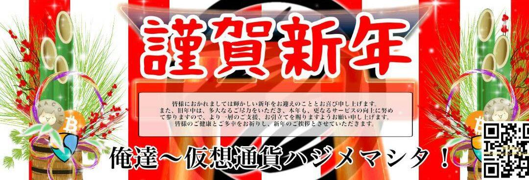俺達~仮想通貨ハジメマシタ!